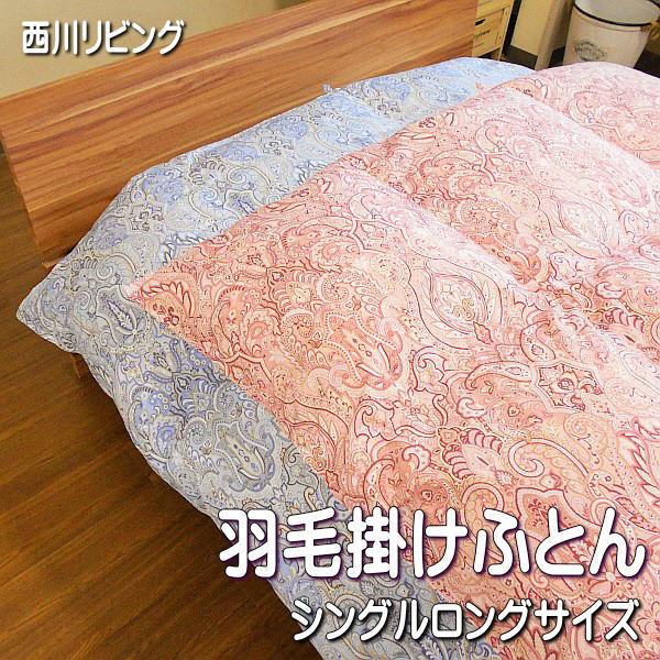 西川の羽毛掛け布団 シングルロングサイズ ペイズリー柄 立体キルト 日本製 ホワイトダックダウン85% 1.2kg