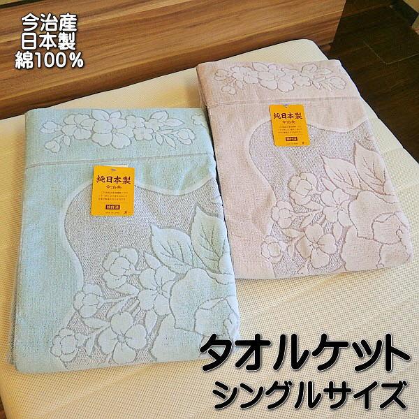 高級感のある花柄を際立たせるジャガード織の国産タオルケット 厚手です 日本製タオルケット シングル 花柄 今治タオルケット今治産 日本製 受賞店 綿100% 全国どこでも送料無料 サイズ140×190cm