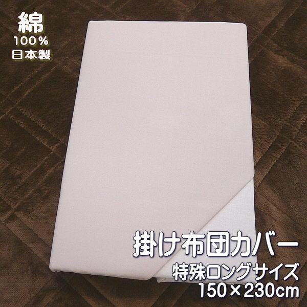 日本製 シンプルなカラー無地 綿100%生地使用の別注ロングサイズの掛けふとんカバーです ふとんがずれにくい8か所ヒモ付です 感謝価格 別注 掛け布団カバー 人気 特殊シングル ロングサイズ 150×230cm ベージュ 長身用