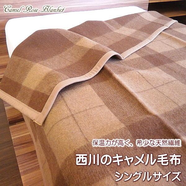 京都西川 CAMEL毛布 キャメル毛布 シングル 格子柄 ウールマーク付 ベージュ 日本製 キャメル100% (毛羽部分) シングルサイズ 140×200cm