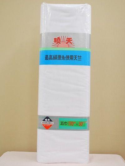 【綿反】暁天五巾天竺(一反売り)綿100% 和晒し(白)30m 業務用 白生地