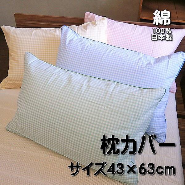 ギンガムチェックがかわいいパステルカラーの日本製枕カバーです 国産格子柄 枕カバー まくらカバー ピローケース 日本製 ファスナー付き 43x63cm チェック 綿100% 上品 ギンガムチェック柄 限定特価