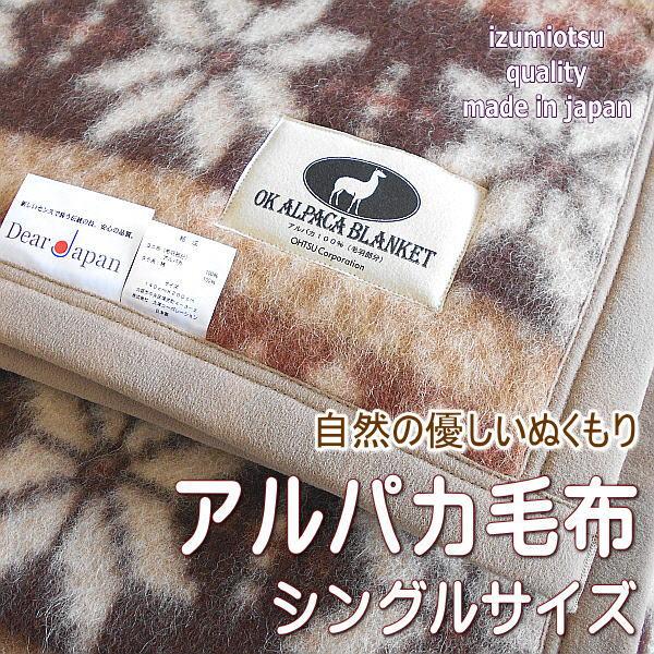 泉大津産 送料無料 毛布 アルパカ毛布 シングル ベージュ 日本製 アルパカ100% (毛羽部分) シングルサイズ 天然素材 サイズ140×200