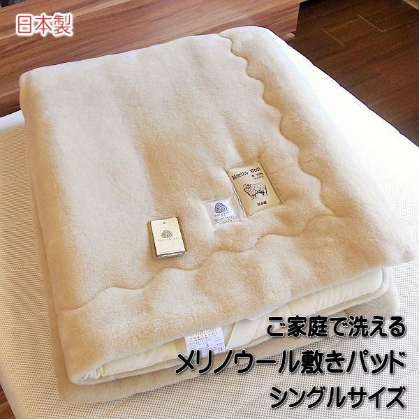 洗えるメリノウール敷きパッド パイル糸ウール100% ウォッシャブルタイプ シングルサイズ 日本製 あったか敷きパッドメリノウール