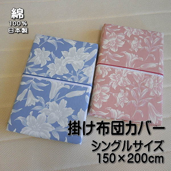 綿100% 国内で染色し 1枚1枚丁寧に縫製して仕上げました 交換無料 送料無料 日本製 ゆりの花柄 シングル YKKファスナー使用 早割クーポン 150×200cm プリント掛け布団カバー 8か所ひも付き