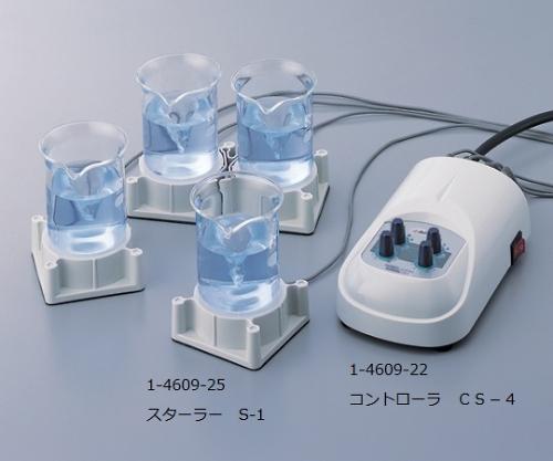 アズワン(AS ONE) マグネチックスターラーS-1用 コントローラ(4台単独回転) CS-4(1-4609-22)