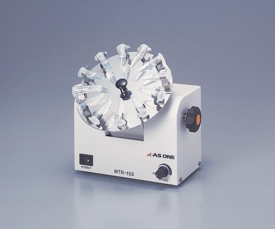 アズワン(AS ONE) マイクロチューブローテーターMTR103(1-4096-01)
