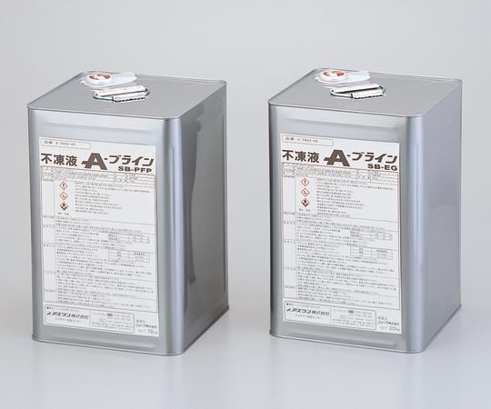アズワン(AS ONE) 不凍液(A-ブライン) SB-PFP(2-7993-01)