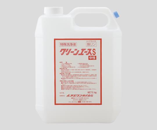 アズワン(AS ONE) クリーンエースS(無燐・洗浄濃縮液)5kg(4-078-03)