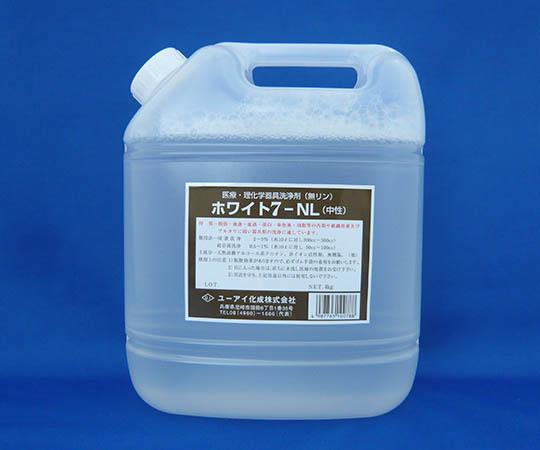 アズワン(AS ONE) 洗浄剤(浸漬用中性液体) ホワイト7-NL 20kg(4-090-02)