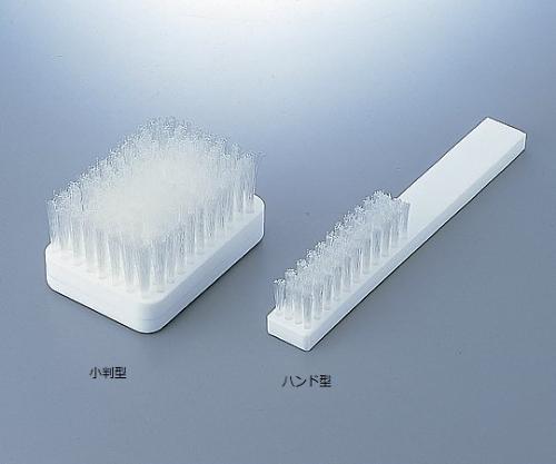 アズワン(AS ONE) フッ素樹脂ブラシ ハンド型 小(4-062-02)
