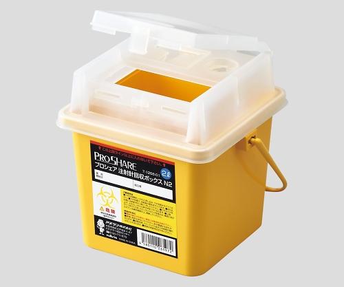 アズワン(AS ONE) プロシェア注射針回収ボックス 4L 48個入(7-1268-52)