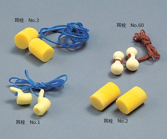 アズワン(AS ONE) 耳栓(ケース販売) No.2 発泡ポリマー 200組入(9-043-12)