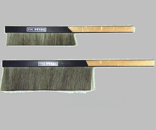 アズワン(AS ONE) 静電気除去ブラシ STAC180(1-9201-02)