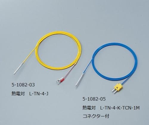 アズワン(AS ONE) 熱電対 L-TN-4-K-TCN-1M(5-1082-05)