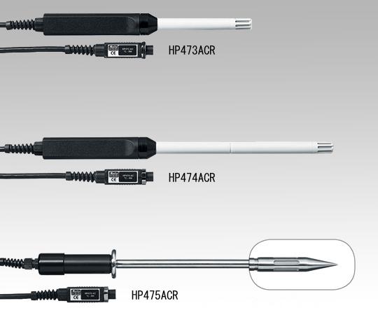 アズワン(AS ONE) 温湿度計 ロングタイププローブ HP474ACR(1-3447-12)