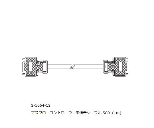 アズワン(AS ONE) マスフローコントローラー 信号ケーブル(3-5064-13)