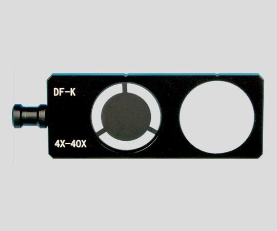 アズワン(AS ONE) プラノレンズ生物顕微鏡用 暗視野観察プレート SL-700-DF(1-1927-11)