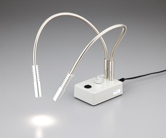 アズワン(AS ONE) LEDライト ダブルアーム・調式タイプ(1-4227-01)