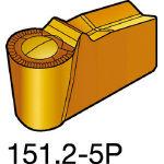 サンドビック TMax Qカット 突切り・溝入れチップ 1125 N151.2300305P(OP:1125)/10個【6098797】