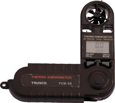 TRUSCO 折りたたみ式風速計 TCW10/1個【4150945】
