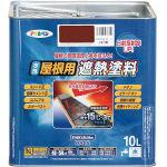 アサヒペン 水性屋根用遮熱塗料10L 銀黒 437365/1缶【4450221】