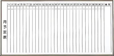 TRUSCO スチール製ホワイトボード 月予定表・縦 900X1800 GL202/1枚【5026717】