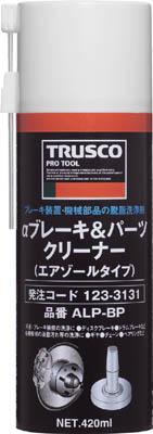トラスコ中山 TRUSCO αブレーキ パーツクリーナー 420ml 1本 ALPBP 正規認証品 おすすめ 新規格 1233131 ALP-BP