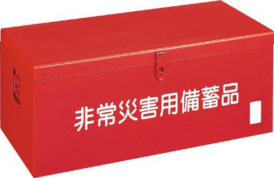 TRUSCO 非常災害用備蓄品箱 W900XD420XH370 FB9000/1台【5196477】
