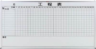 TRUSCO スチール製ホワイトボード 工程管理表 900X1800 OL25/1枚【5042640】