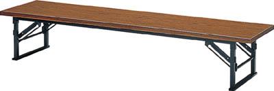 TRUSCO 折りたたみ式座卓 畳ずれ付 1800X450XH330 チーク TE1845/1台【2417758】