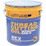 REX 上水道管用オイル 50WR 16L 50WR16/1缶【2221985】