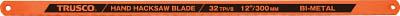 TRUSCO ハンドソー替刃バイメタル 300mmX32山 100枚入 NS390630032100P/1箱(100枚入)【2320240】
