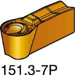 サンドビック TMax Qカット 突切り・溝入れチップ 1125 N151.3400307P(OP:1125)/10個【6075177】