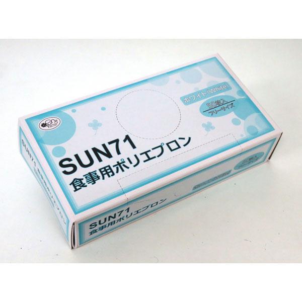 サンフラワー 食事用ポリエプロン SUN71 【1000枚入】
