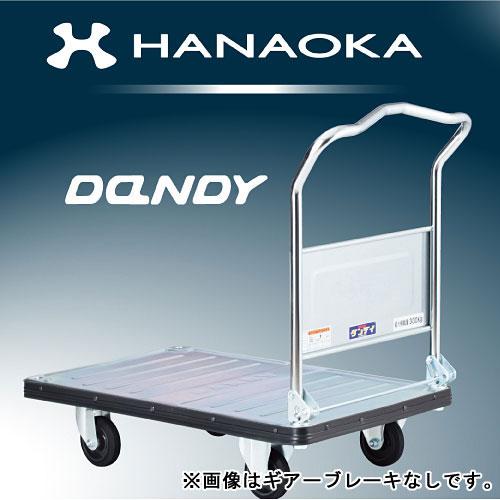 花岡車輌 スチール台車 ダンディシリーズ ハンドルブレーキ付き 折りたたみ式 DA-LSC-GB