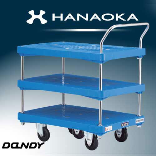 花岡車輌 プラスチック台車 ダンディシリーズ 5輪車 3段テーブル PA-BT3-V