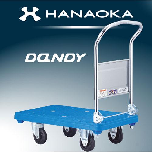 花岡車輌 プラスチック台車 ダンディシリーズ 折りたたみ式 UPH-LSC