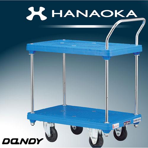 花岡車輌 プラスチック台車 ダンディシリーズ 2段テーブル PH-BT2