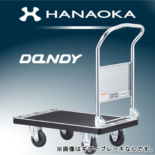 花岡車輌 スチール台車 ダンディシリーズ ハンドルブレーキ付き 折りたたみ式 DH-LSC-GB