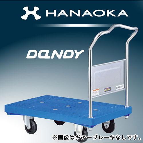 花岡車輌 プラスチック台車 ダンディシリーズ ハンドルブレーキ付き PA-LS-GB