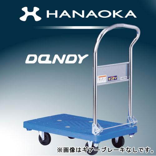 花岡車輌 プラスチック台車 ダンディシリーズ ハンドルブレーキ付き 折りたたみ式 PL-LSC-GB