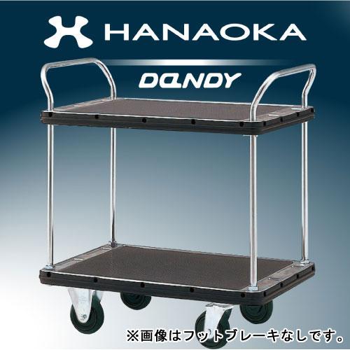 花岡車輌 スチール台車 ダンディシリーズ ペダルブレーキ付き 2段テーブル DH-T2-PB