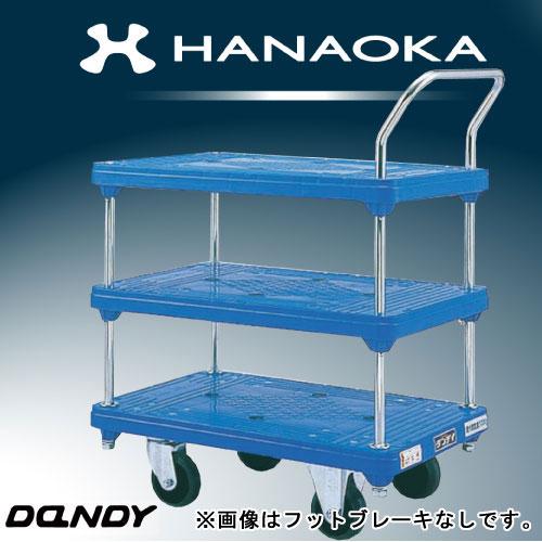 花岡車輌 プラスチック台車 ダンディシリーズ ペダルブレーキ付き 3段テーブル PH-BT3-PB