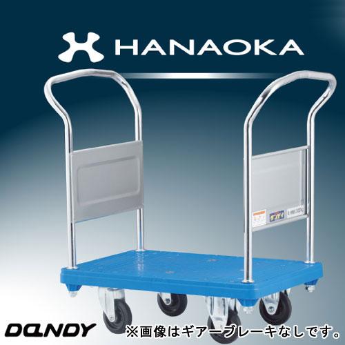 花岡車輌 プラスチック台車 ダンディシリーズ ハンドルブレーキ付き 両ハンドル PH-LD-GB