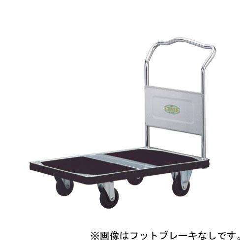 花岡車輌 エコ台車 ダンディシリーズ 環境対応 ペダルブレーキ付き UDAE-LS-PB