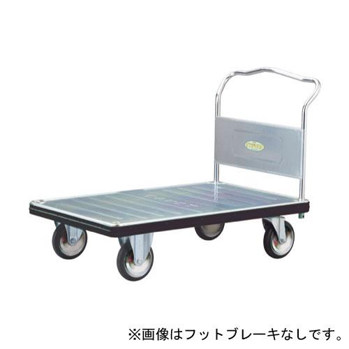花岡車輌 エコ台車 ダンディシリーズ 環境適応モデル ペダルブレーキ付き UDGE-LS-PB