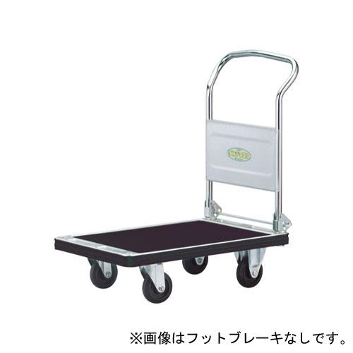 花岡車輌 エコ台車 ダンディシリーズ 環境適応モデル ペダルブレーキ付き 折りたたみ式 UDHE-LSC-PB