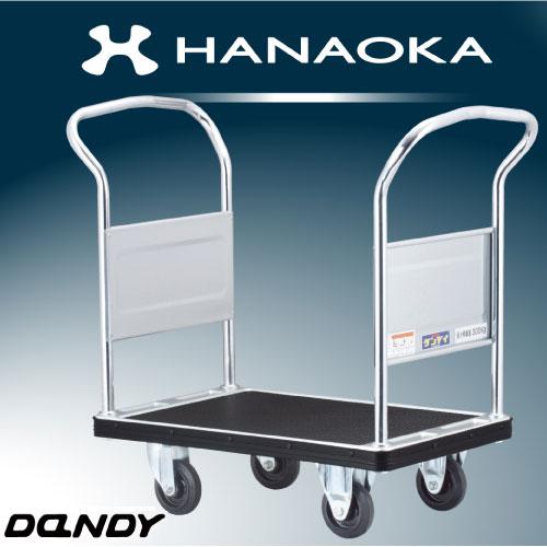 花岡車輌 スチール台車 ダンディシリーズ 両ハンドル UDH-LD