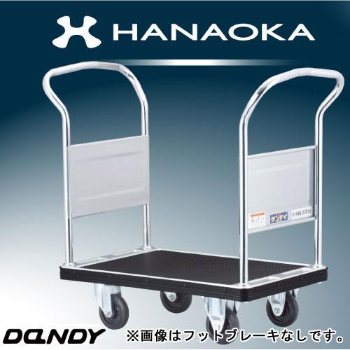 花岡車輌 スチール台車 ダンディシリーズ ペダルブレーキ付き 両ハンドル UDH-LD-PB